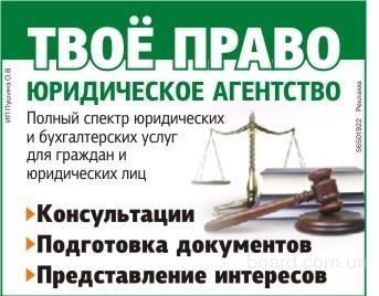полный спектр юридических услуг