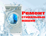 Ремонт автоматических стиральных машин в Киеве.