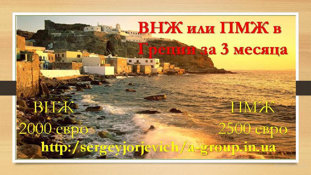 на пмж в Грецию? легко)))