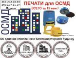 Печати для ОСМД