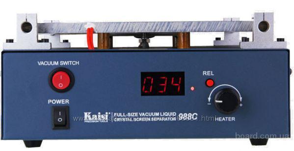 Сепаратор вакуумный для замены стекол Kaisi KS-988c   Цену уточняйте     Сепаратор - подогреватель KAiSi 988C вакуумный для замены стекол. Предназначе