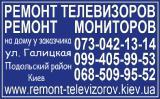 Ремонт телевизоров и мониторов, ул. Галицкая Киев.