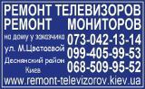 Ремонт телевизоров, мониторов - ул. Марины Цветаевой Киев