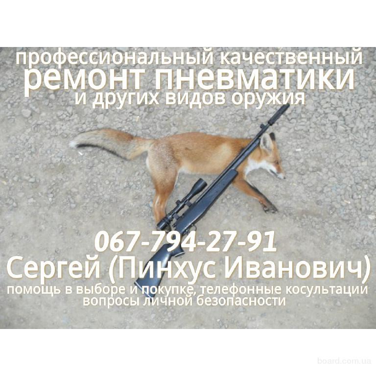 Ремонт пневматической винтовки в Одессе