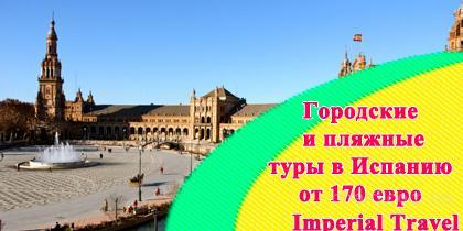 Испания, групповой тур Испанская баллада из Аликанте, вылет из Киева