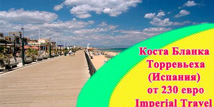 СПА отдых в Испания, цены в отель Lodomar 4* Коста Бланка на июль-август