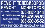 Ремонт мониторов Киев - Западинская улица