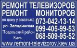 Телемастер Киев - улица Западинская
