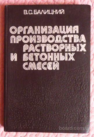Организация производства растворных и бетонных смесей. Автор: В.С.Балицкий