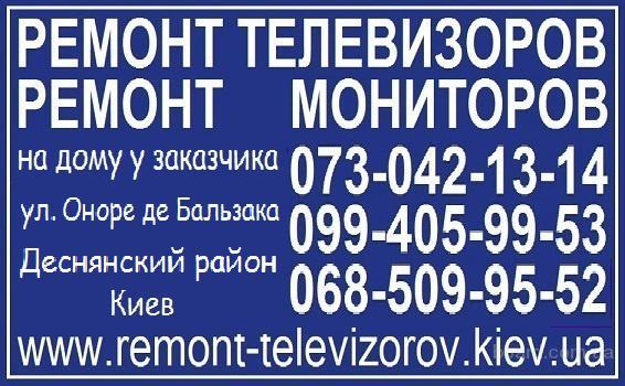 Ремонт телевизоров, мониторов - ул. Оноре де Бальзака, Киев