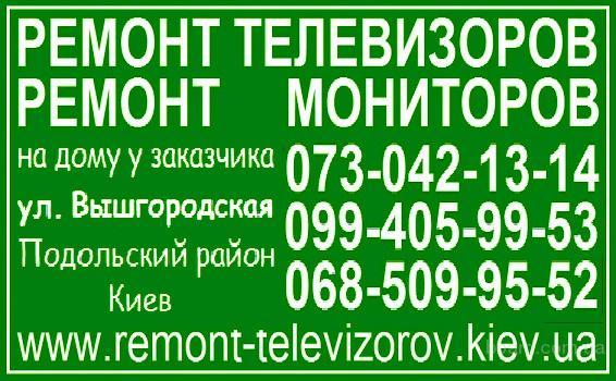 Ремонт телевизоров Киев, улица Вышгородская
