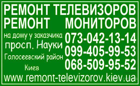 Ремонт телевизоров проспект Науки, Голосеевский район. Киев