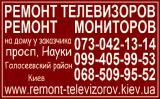 Ремонт мониторов проспект Науки, Киев, Голосеевский