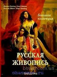Книга А. Ю. Астахова «Русская живопись» (Большая коллекция) (в футляре)