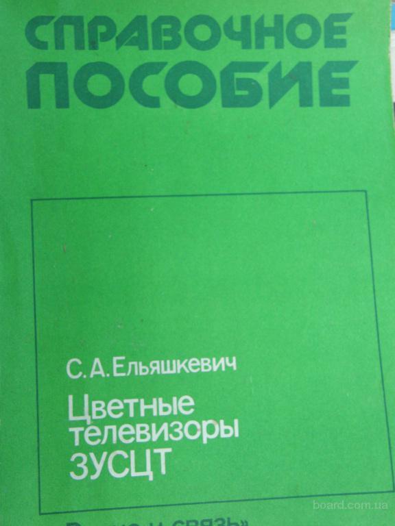 Цветные телевизоры 3УСЦТ. Ельяшкевич С. А.  Справ. пособие.
