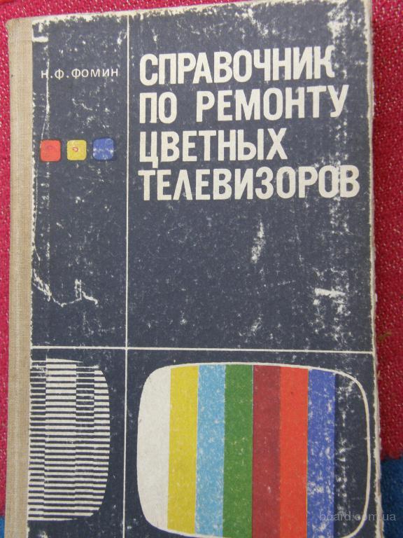 Справочник по ремонту цветных телевизоров. Фомин Н.Ф.