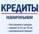 Кредит в Чернигове