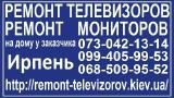 Ремонт телевизоров Ирпень