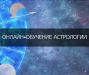 Онлайн-Обучение Астрологии. Первый пробный урок