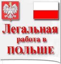 Работа в Польше.