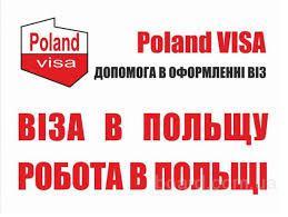 Виза в Польшу.
