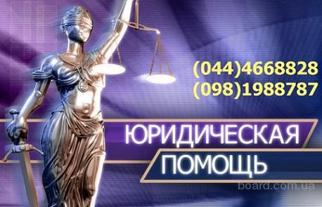 Адвокат. Срочная юридическая помощь!