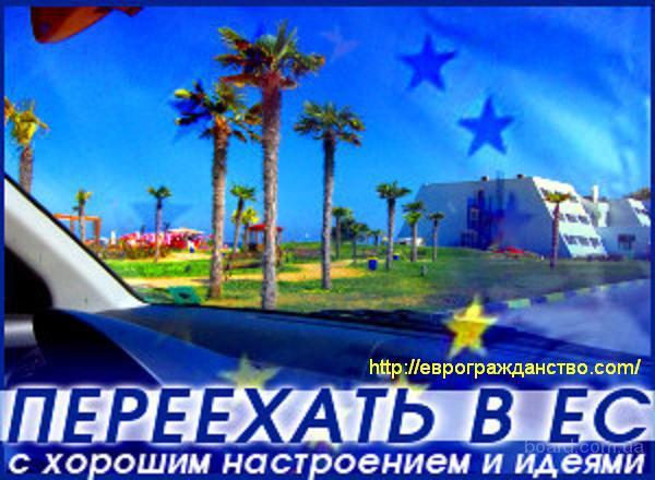 Оформление гражданства: европейского (румынского).