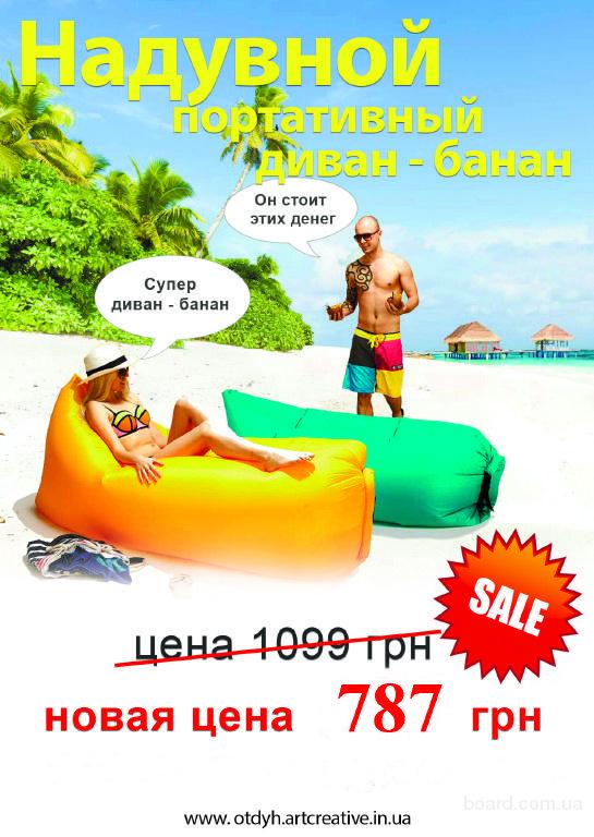Надувной портативный диван-банан