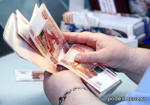 Потребительский кредит до 3-х миллионов рублей.
