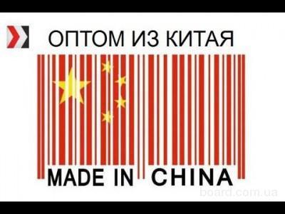 Товары из Китая в Украине, опт и розница