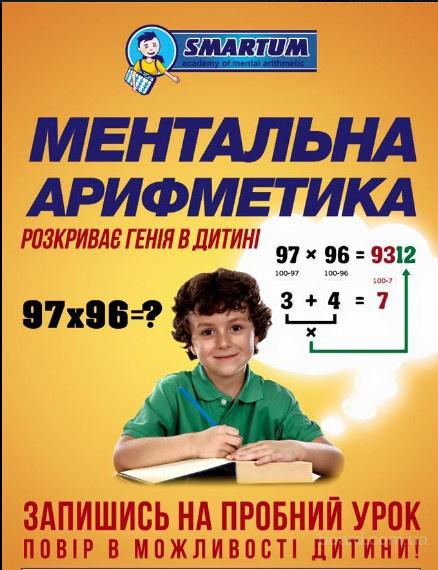 Развитие ребенка, устный счет, ментальная арифметика