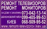 Ремонт телевизоров в Шевченковском районе