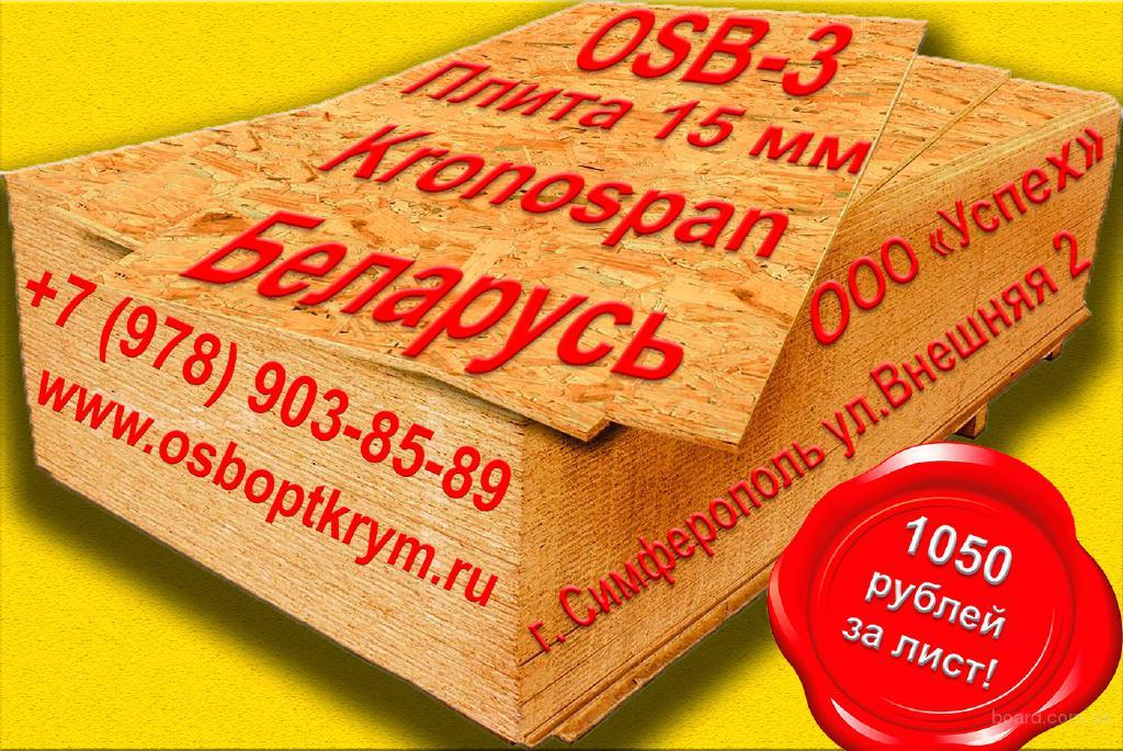 Купить OSB-3 плиту по оптовым ценам Kronospan  в Евпатории