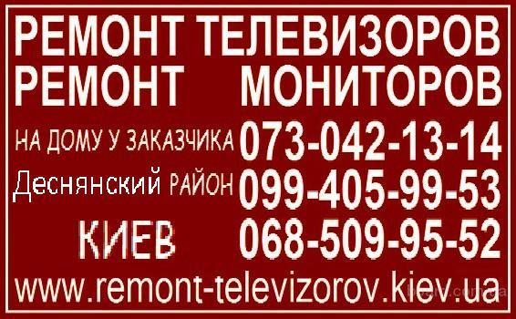 Ремонт телевизоров в Деснянском районе