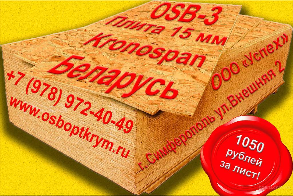 OSB-3 плиты по оптовым ценам в Крыму