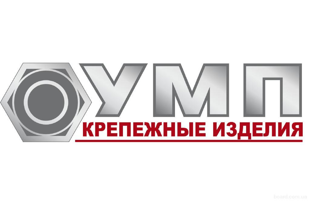 ООО «УМП» осуществляет оптовую реализацию метизной продукции и соединительных элементов еврпейських производителей.