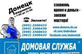 Аварийное открытие дверей без повреждений. Все районы Донецка