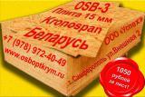 Купить OSB-3 плиту влагостойкую от завода Kronospan Беларусь в Крыму