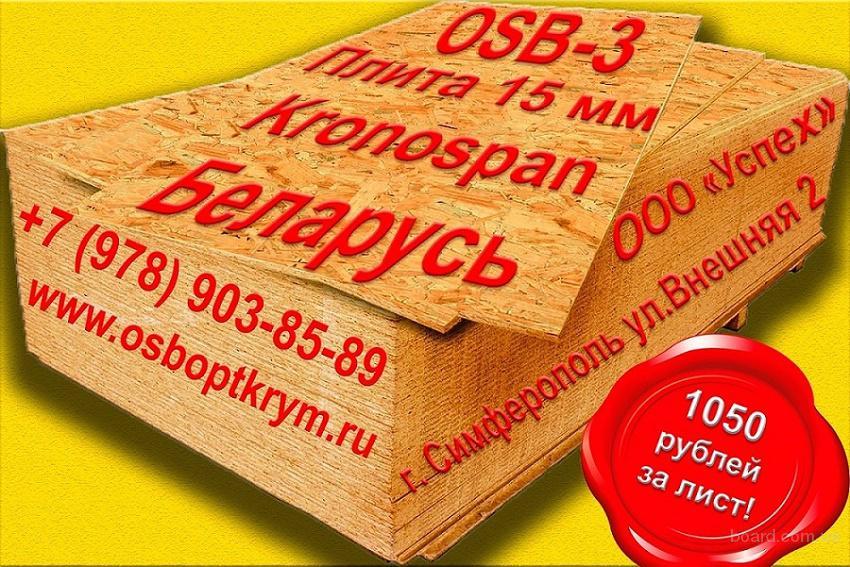 Купить OSB-3 плитупо оптовым ценам Kronospan