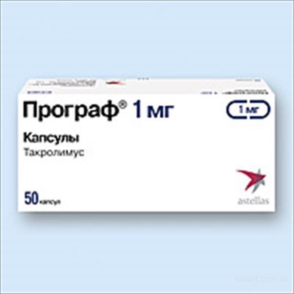 Програф (такролимус) 1 мг, 0,5 мг.