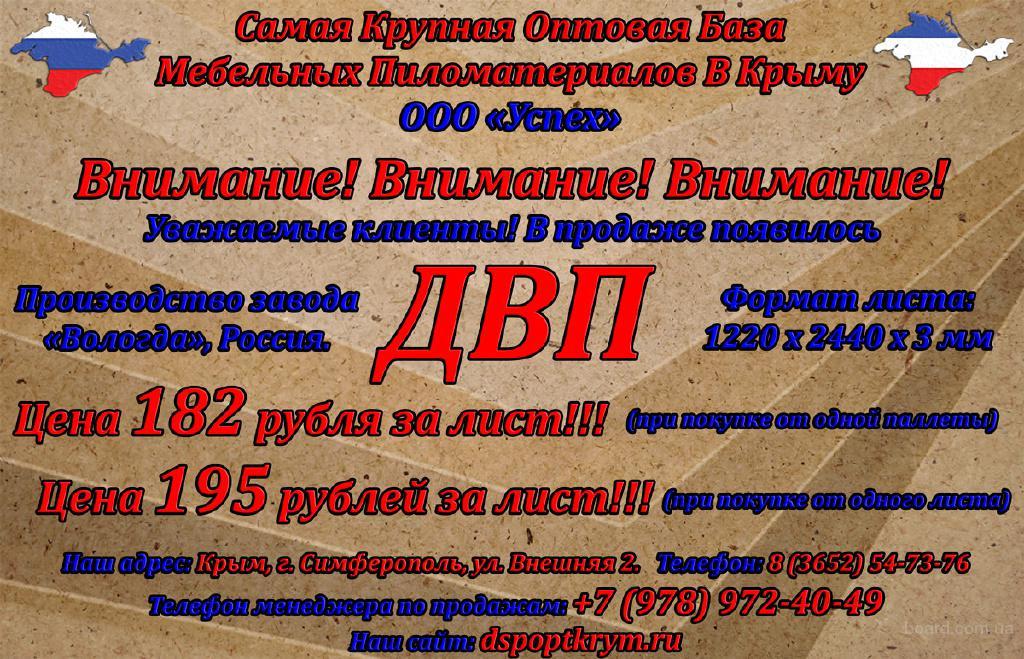 ДВП по оптовым ценам со склада в Крыму