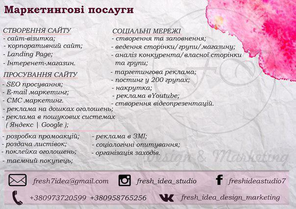 дизайн / маркетинг / 3d візуалізація / реклама / cтудія fresh idea