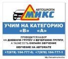 """Автошкола """"МИКС"""" ул.Севастопольская 62-а,офис 206"""