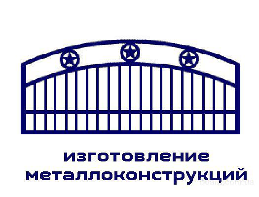 Производство металлоконструкций.