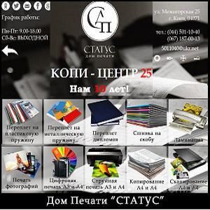 Широкоформатная печать Киев. Копи Центр 2016