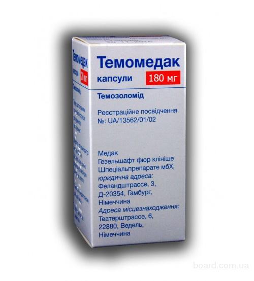 Продаю противоопухолевый препарат Темомедак (производство Германия)