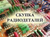 Скупка радиодеталей и оборудования производства СССР в Киеве, дорого.