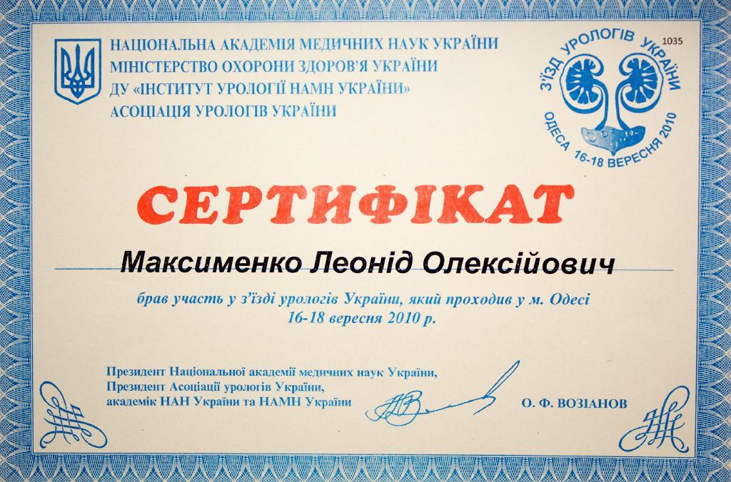 Лечение Цистита в Киеве - сделай первый шаг к выздоровлению прямо сейчас!