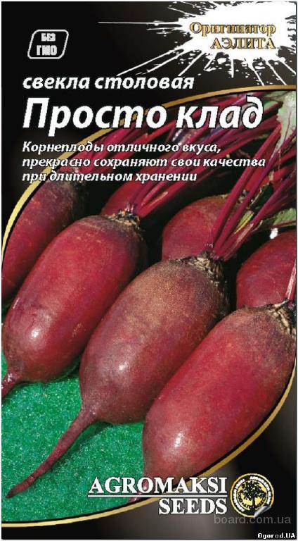 Семена свеклы Просто клад - 3 грамма