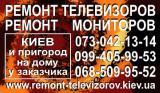 Ремонт телевизоров Оболонский район Киева